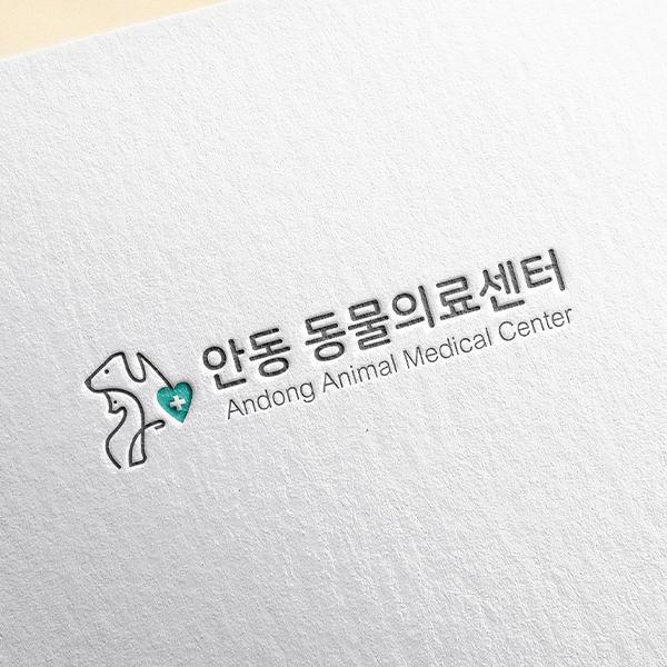 로고 디자인 | 안동 동물의료센터 로고 ... | 라우드소싱 포트폴리오
