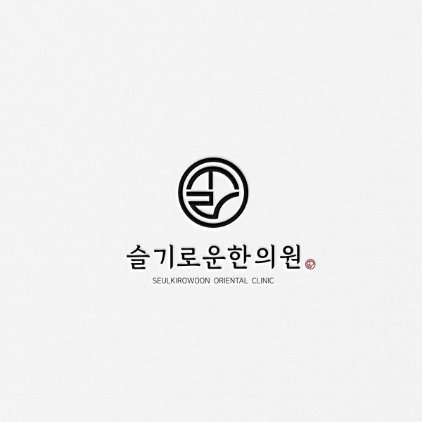 로고 + 간판 | 슬기로운 한의원 로고 및... | 라우드소싱 포트폴리오