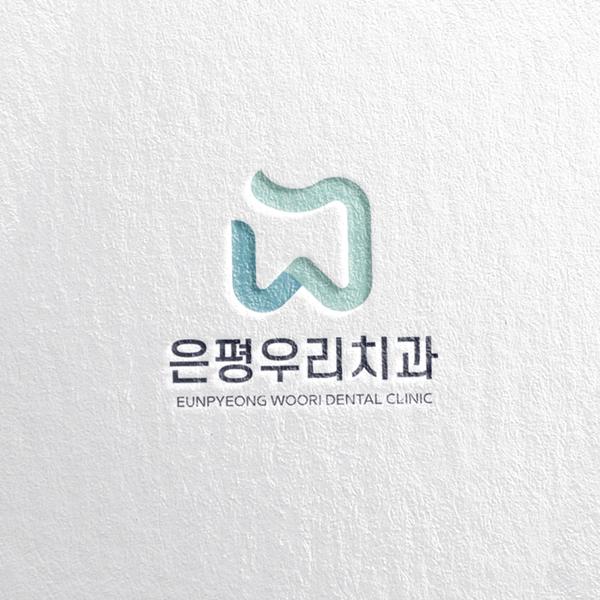 로고 디자인 | 은평우리치과 | 라우드소싱 포트폴리오