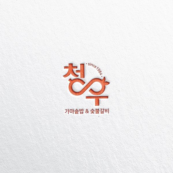 로고 + 간판   상호명-청우 가마솥밥&...   라우드소싱 포트폴리오