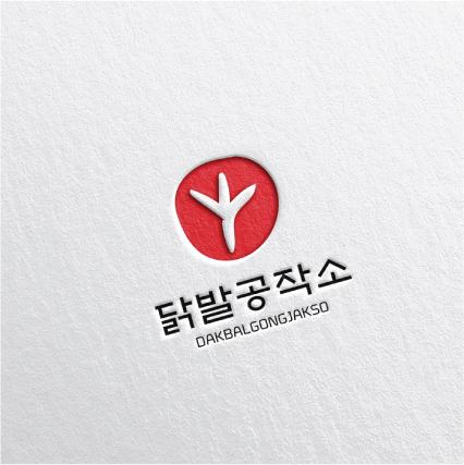 로고 디자인   닭발공작소   라우드소싱 포트폴리오