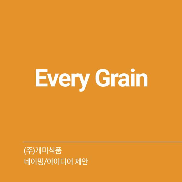 네이밍 / 아이디어 | 맛있고 건강한 곡물과자의... | 라우드소싱 포트폴리오
