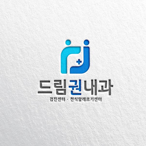 로고 디자인 | 드림권내과 로고 디자인 의뢰 | 라우드소싱 포트폴리오