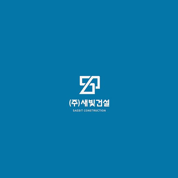 로고 + 명함 | 주식회사 새빛건설 로고 ... | 라우드소싱 포트폴리오