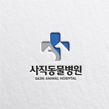 로고 + 간판   사직동물병원   라우드소싱 포트폴리오