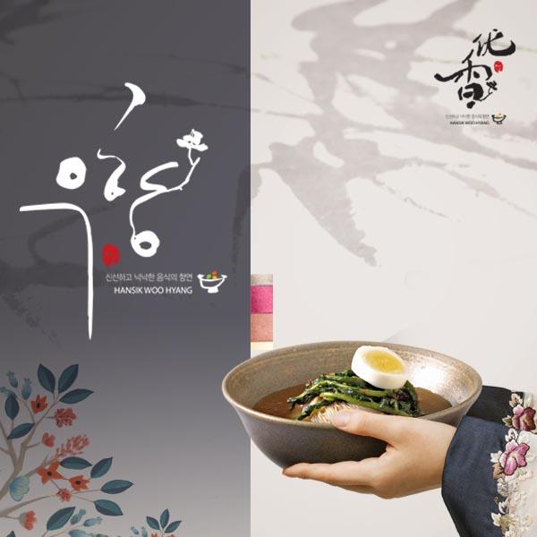 로고 디자인 | 우향한식뷔페 /优(넉넉할 ... | 라우드소싱 포트폴리오