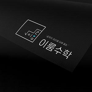 로고 디자인 | 이룸수학학원 | 라우드소싱 포트폴리오