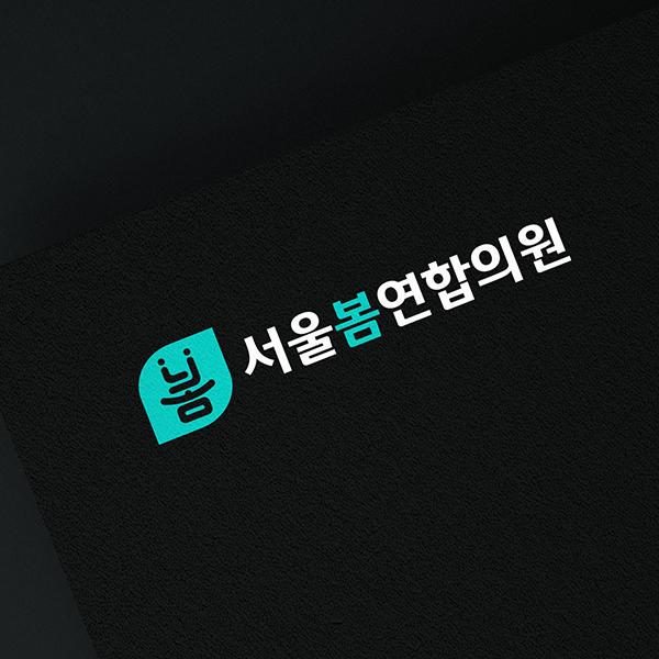 로고 디자인   서울봄연합의원   라우드소싱 포트폴리오