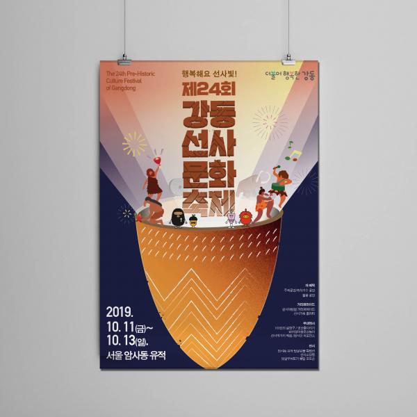 포스터 / 전단지 | 제24회 강동선사문화축제... | 라우드소싱 포트폴리오