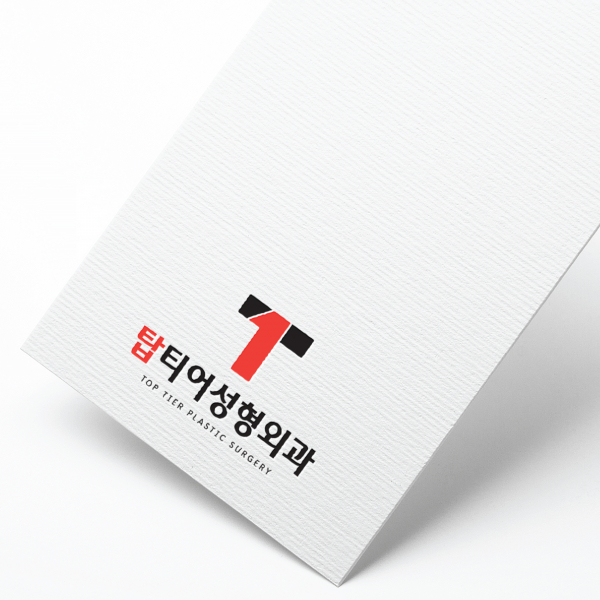 로고 디자인 | 탑티어 성형외과 로고 디... | 라우드소싱 포트폴리오