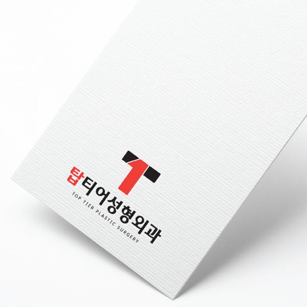 로고 디자인 | 탑티어 성형외과 | 라우드소싱 포트폴리오