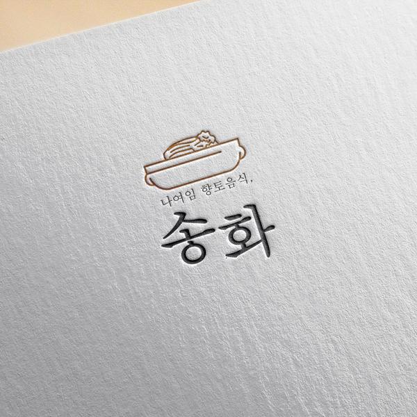 로고 + 간판 | 나여임 향토음식, 송화 | 라우드소싱 포트폴리오