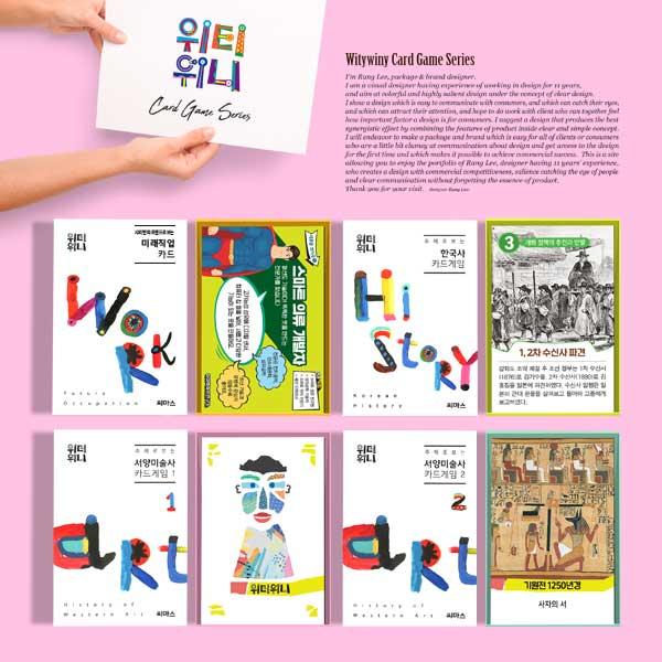 패키지 디자인 | 포켓 교양 카드 게임 시... | 라우드소싱 포트폴리오