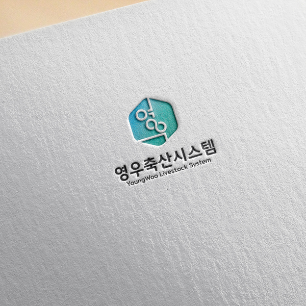 로고 디자인   (주)영우축산시스템   라우드소싱 포트폴리오