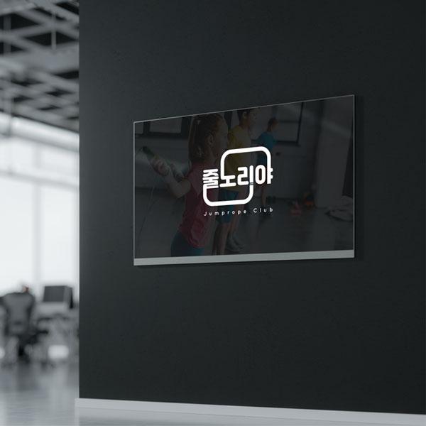 로고 + 간판   줄넘기 학원 로고 디자인   라우드소싱 포트폴리오