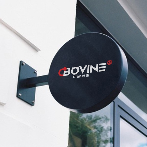로고 디자인 | 디보바인 (dbovine) | 라우드소싱 포트폴리오