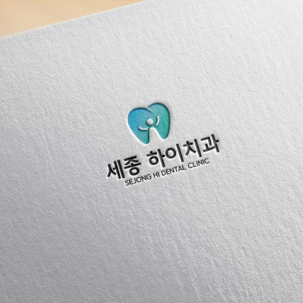로고 디자인 | 세종하이치과 | 라우드소싱 포트폴리오
