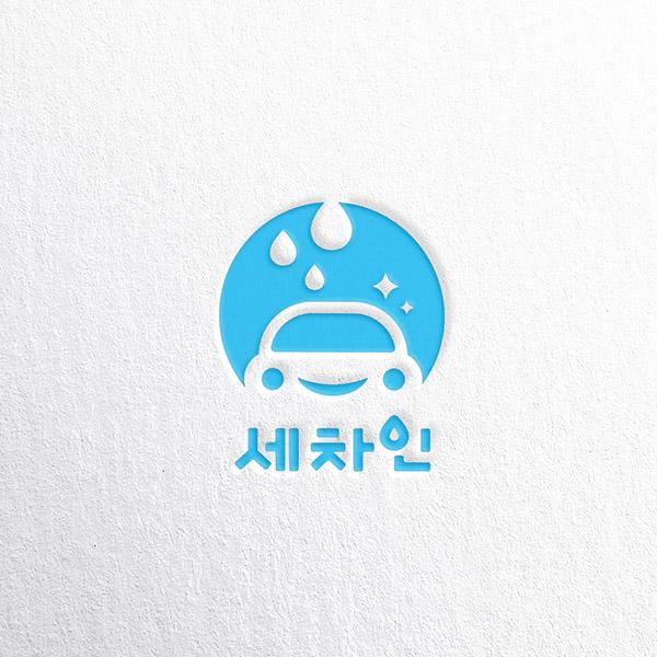 로고 + 간판   세차인   라우드소싱 포트폴리오