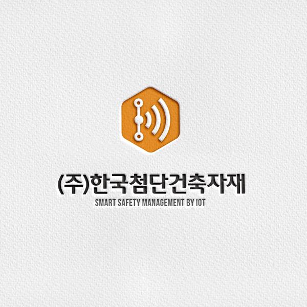로고 + 명함   (주)한국첨단건축자재   라우드소싱 포트폴리오