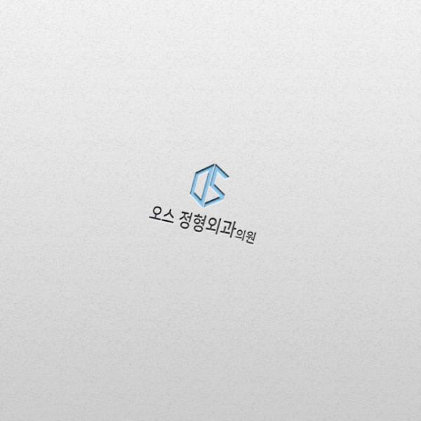 로고 + 간판   오스 정형외과   라우드소싱 포트폴리오