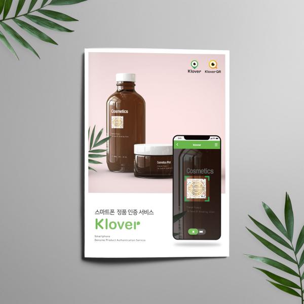 브로셔 / 리플렛 | ㈜글로벌링커스 Klo... | 라우드소싱 포트폴리오