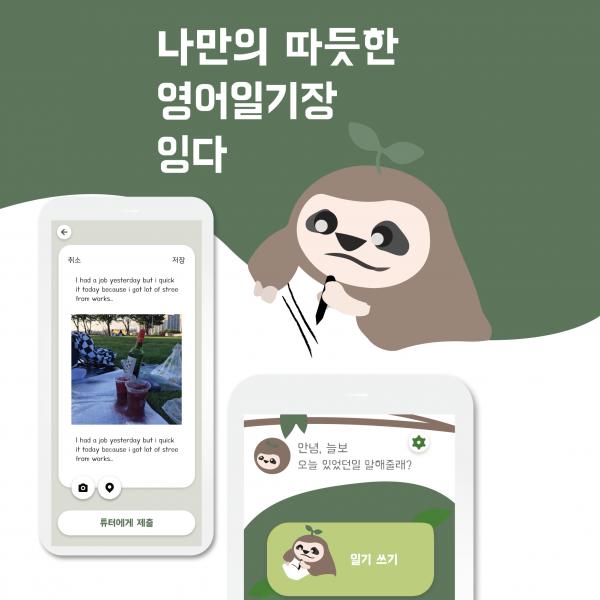 모바일 앱 | 영어일기를 적는 영어학습... | 라우드소싱 포트폴리오