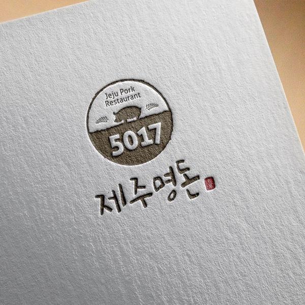 로고 + 간판 | 5017 제주명돈 | 라우드소싱 포트폴리오