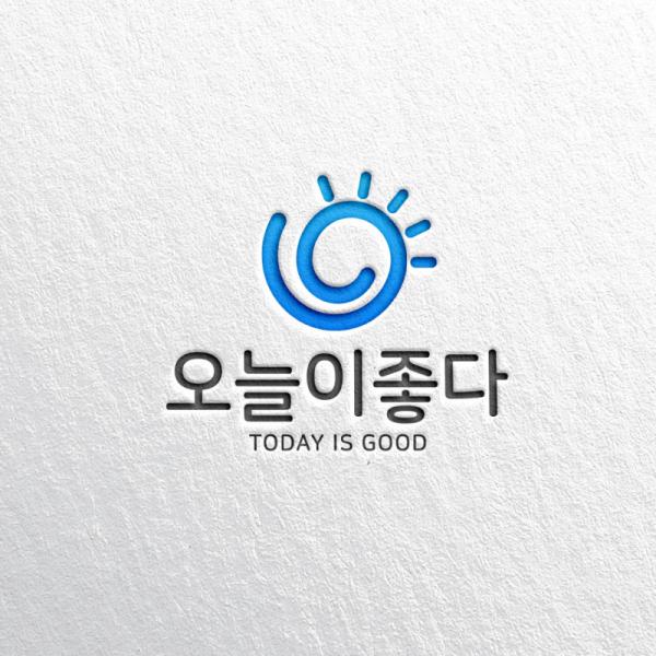 로고 디자인 | [오늘이좋다] CI 디자... | 라우드소싱 포트폴리오