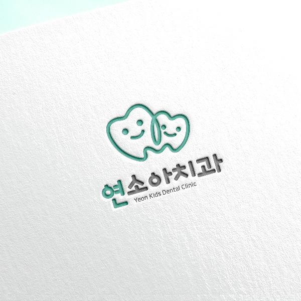 로고 + 간판 | 어린이치과 로고 디자인 의뢰 | 라우드소싱 포트폴리오
