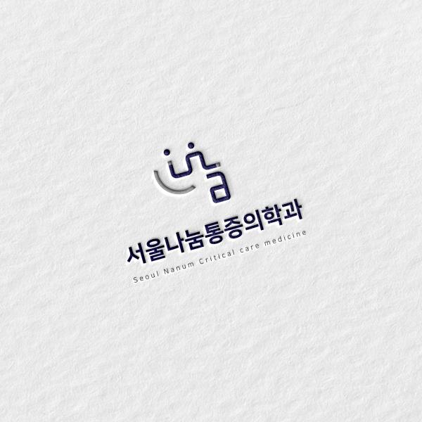로고 + 간판   서울 나눔 통증의학과   라우드소싱 포트폴리오
