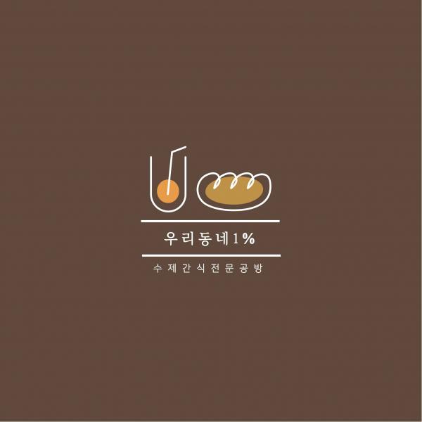 로고 + 명함 | 우리동네 1%  수제간식전문공방 | 라우드소싱 포트폴리오