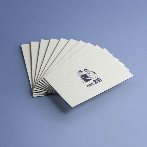 로고 + 명함 | 디자인 by 청춘 로고디... | 라우드소싱 포트폴리오