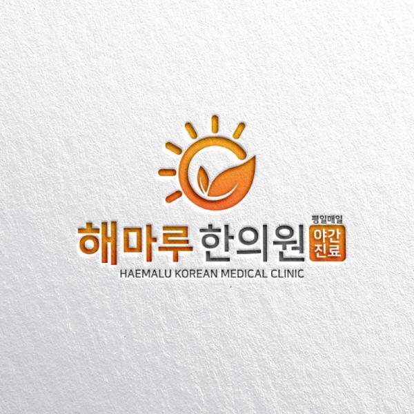 로고 + 간판   해마루 한의원   라우드소싱 포트폴리오