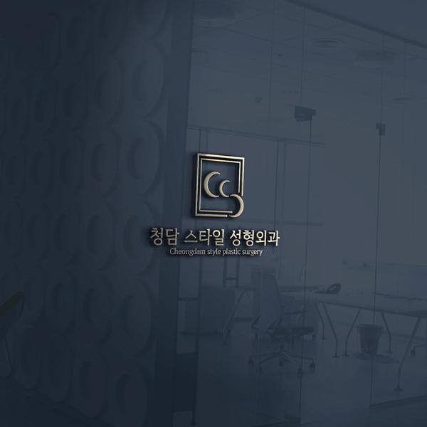 로고 + 명함 | 청담스타일 성형외과 | 라우드소싱 포트폴리오