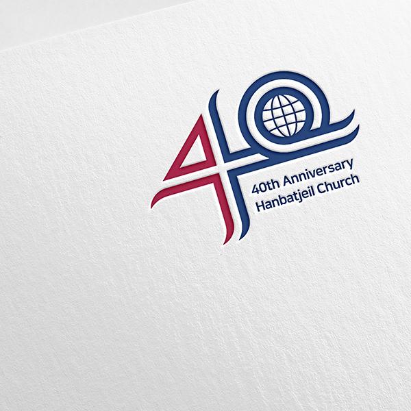 로고 디자인 | 한밭제일장로교회 40주년... | 라우드소싱 포트폴리오