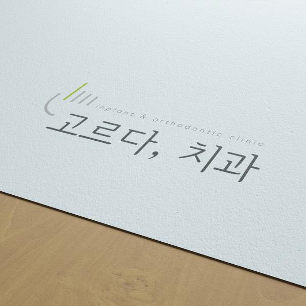 로고 + 명함 | *의뢰자의 요청에 의해 브리핑... | 라우드소싱 포트폴리오