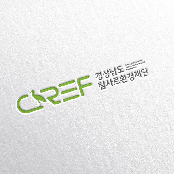 로고 디자인 | 경상남도람사르환경재단 | 라우드소싱 포트폴리오