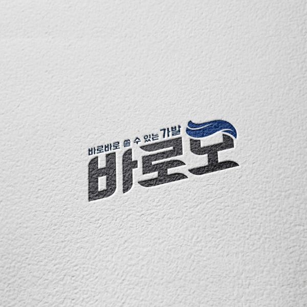 로고 + 간판 | 최원프리모 | 라우드소싱 포트폴리오