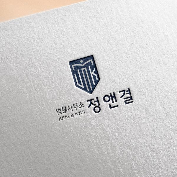 로고 + 명함 | 정 앤 결 (법률사무소) | 라우드소싱 포트폴리오