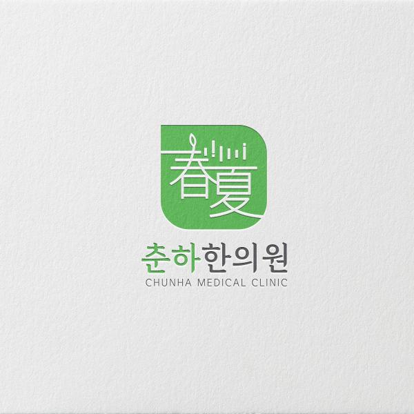 로고 + 명함 | 춘하한의원 | 라우드소싱 포트폴리오