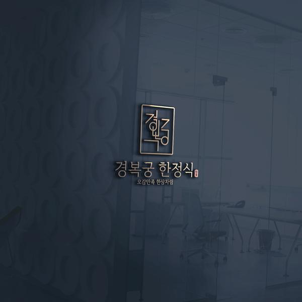 로고 디자인   경복궁 한정식   라우드소싱 포트폴리오