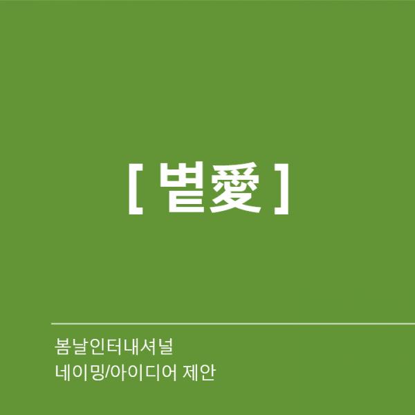 네이밍 / 아이디어 | 봄날인터내셔널 | 라우드소싱 포트폴리오
