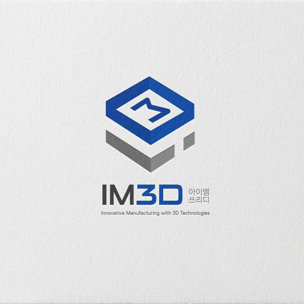 로고 + 명함   IM3D (아이엠쓰리디)   라우드소싱 포트폴리오