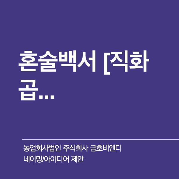네이밍 / 아이디어 | 농업회사법인 주식회사 금호비앤디 | 라우드소싱 포트폴리오