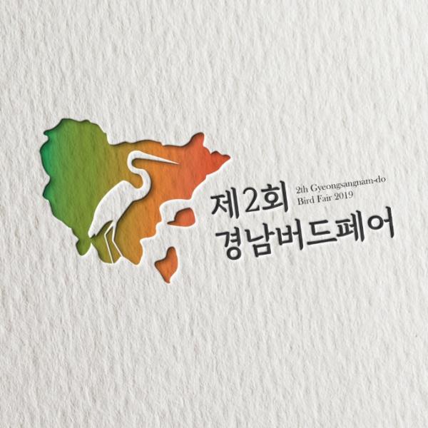 로고 디자인 | 제2회 경남버드페어(2t... | 라우드소싱 포트폴리오