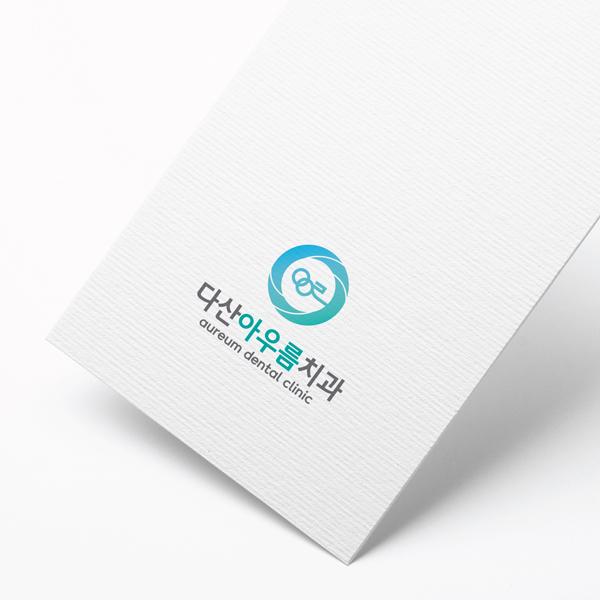로고 디자인 | 다산아우름치과 로고 디자... | 라우드소싱 포트폴리오