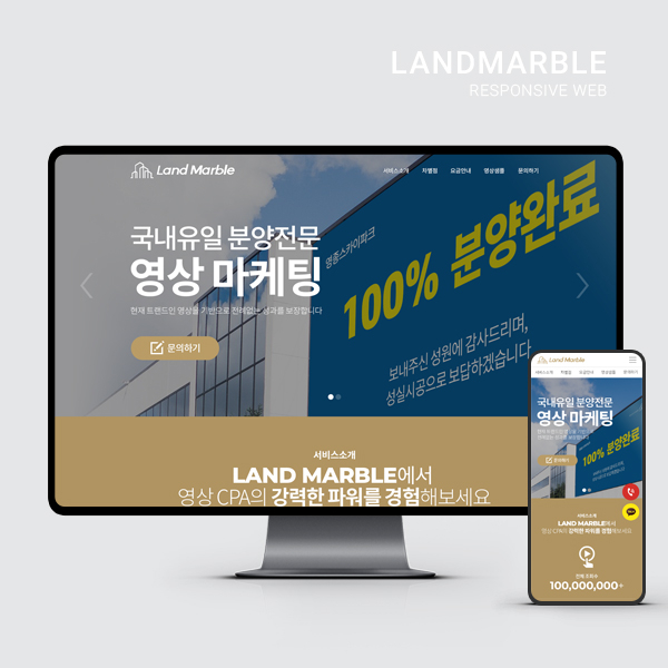 웹사이트   랜드마블   라우드소싱 포트폴리오