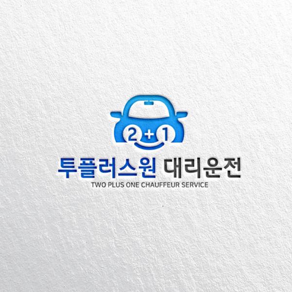로고 + 명함   투플러스원 대리운전 (2+1)   라우드소싱 포트폴리오