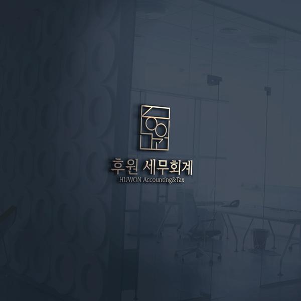 로고 디자인 | 후원 세무회계 로고 디자... | 라우드소싱 포트폴리오