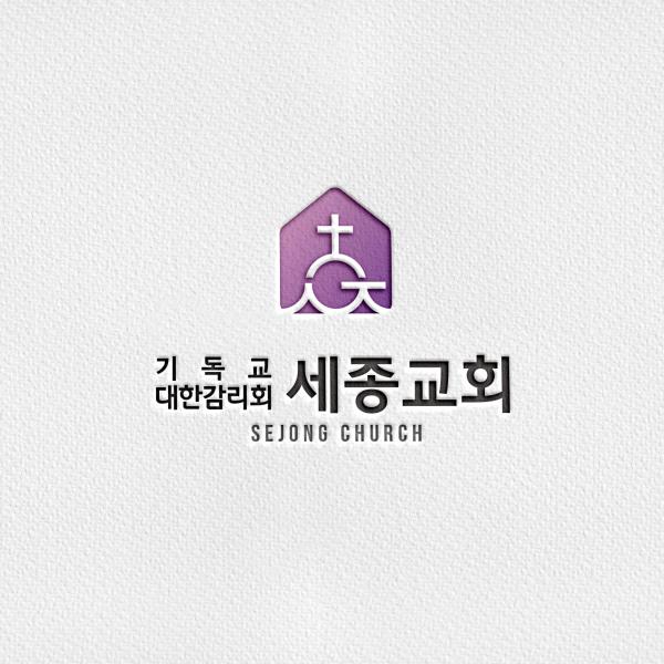 로고 디자인 | 우리 교회의 로고를 만들... | 라우드소싱 포트폴리오